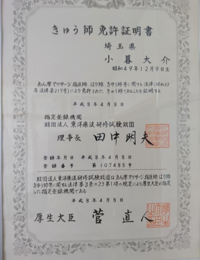 きゅう師国家資格免許