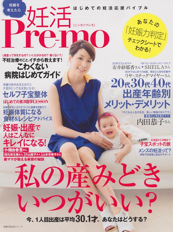 妊活Pre-mo
