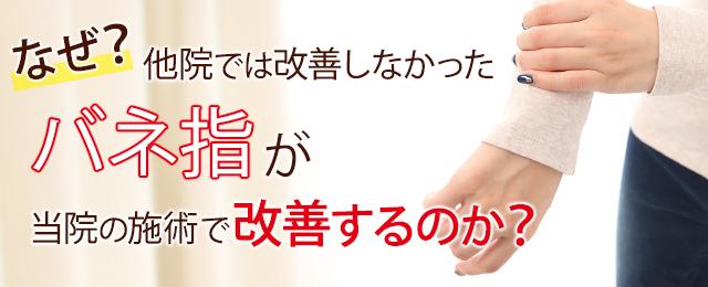 なぜ?他院では改善しなかったバネ指が当院の施術で改善するのか?