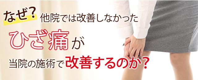 なぜ?他院では改善しなかったひざ痛が当院の施術で改善するのか?
